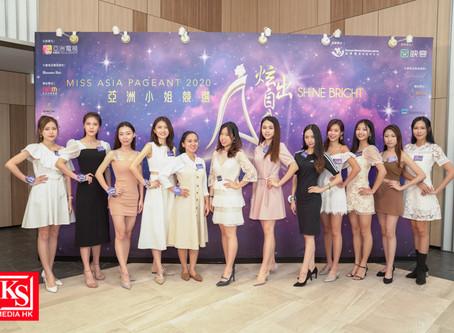 2020亞洲小姐會見傳媒日