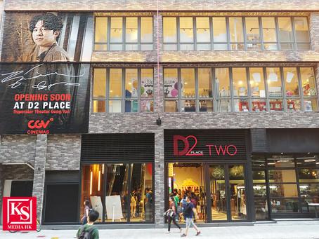 韓國高端連鎖影院品牌 CGV 9 月進駐荔枝角 D2 Place TWO 開設全球首個以韓星為主題的 K Star 電影館– 「孔劉館」