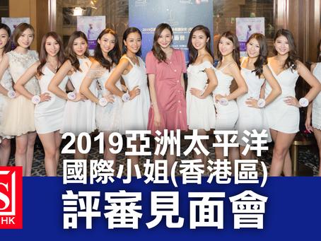2019亞洲太平洋國際小姐(香港區)評審見面會 訪問片段