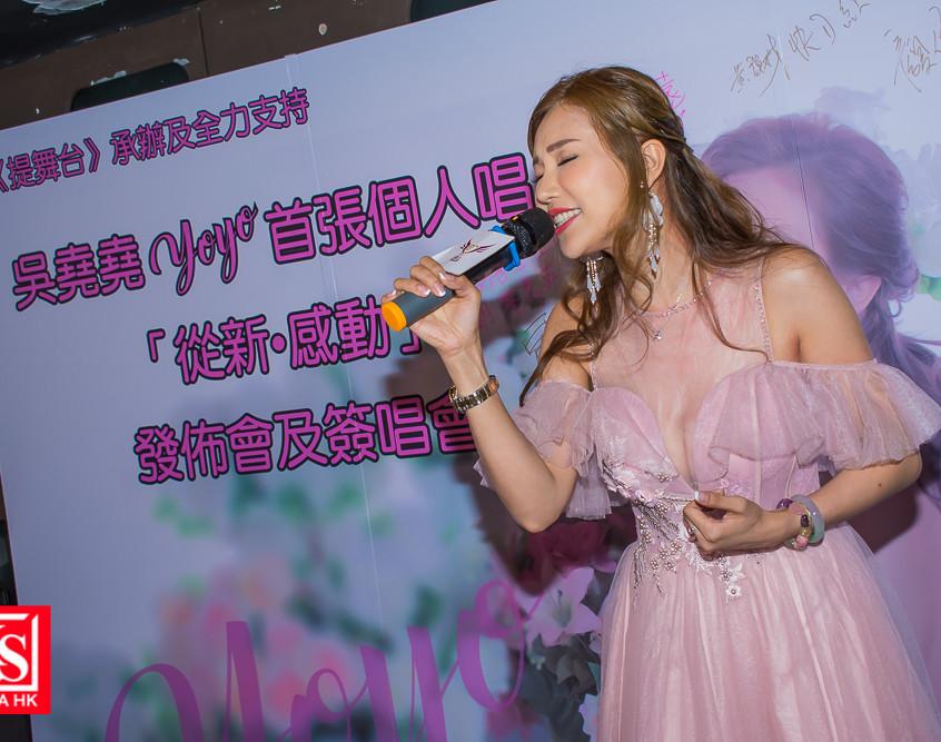 吳堯堯yoyo首張個人唱片從新感動發佈會及簽唱會-6