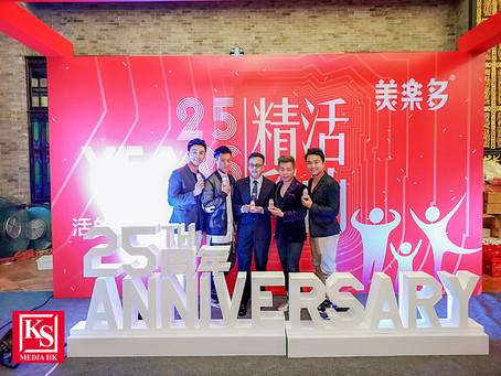 眾藝人獲邀出席美樂多25週年X廣昌隆港澳產品上市發佈會