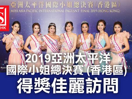 2019年亞洲太平洋國際小姐總決賽(香港區)得獎佳麗訪問