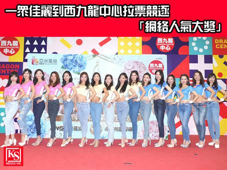《亞洲小姐競選2021》香港區決賽公眾投票宣傳活動一眾佳麗到西九龍中心拉票競逐「網絡人氣大獎」