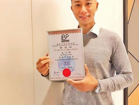 男神葉昇瓚 、藝人蕭凡軒獲IBP邀請孖住做理事