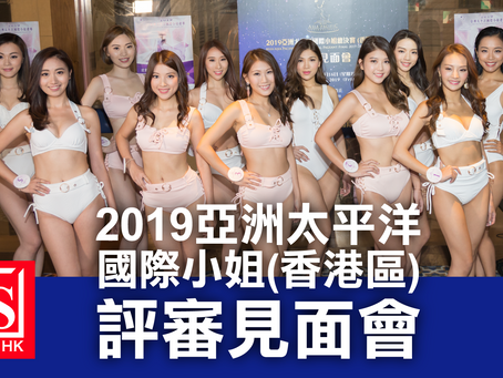 2019亞洲太平洋國際小姐(香港區)評審見面會