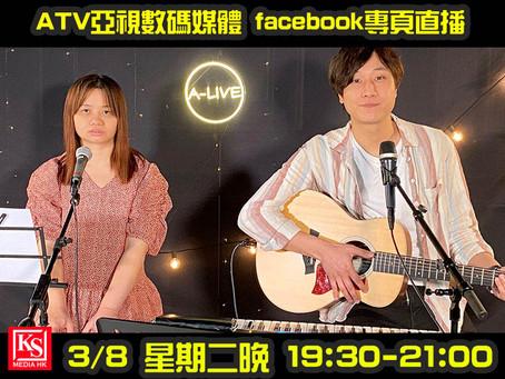 亞洲電視藝員薛影儀為音樂節目《A-Live》擔任嘉賓與主持李昊昕分享好音樂