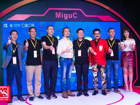 中國移動香港網上娛樂資訊動漫平台Miguc在港推出