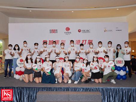有線電視 香港開電視 香港國際財經台《全城集氣 為港打氣》啟動禮順利舉行親子羽毛球及兒童劍擊體驗 感受奧運熾熱氣氛
