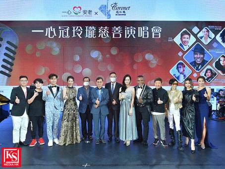 「一心冠玲瓏慈善演唱會」於香港海洋公園舉行「冠玲瓏鑽石藝術博物館」聯同「一心安老社會服務」全力以經典金曲及好音樂行善