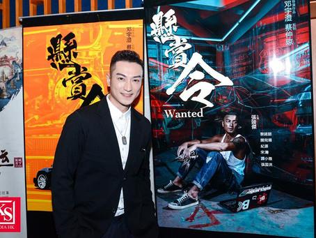 《亞洲影視創作者招募計劃》推介會支援影視發展項目 《懸賞令》及《狼人遊戲》導演、演員亮相