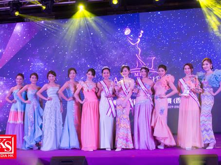 2019年亞洲太平洋國際小姐總決賽(香港區)
