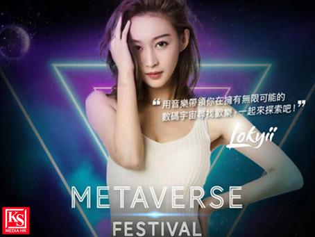 """香港首席女DJ樂宜 Lokyii 參加 Decentraland 舉辦全球首個""""元宇宙節""""用音樂帶領你在擁有無限可能的數碼宇宙尋找歡樂,一起來探索吧!"""
