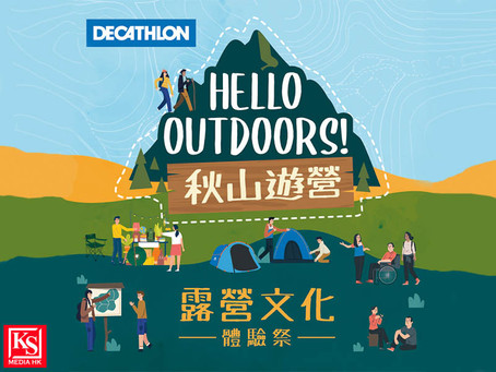 DECATHLON 首個露營文化體驗祭《HELLO OUTDOORS! 秋山遊營》集露營及山系體驗 帶營人山友走一轉森度山野旅程