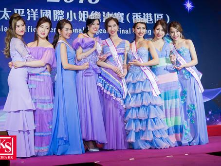 2018亞洲太平洋國際小姐(香港區)決賽