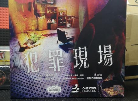 犯罪現場電影版桌遊