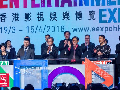 香港國際影視展 - Entertainment Expo Hong Kong