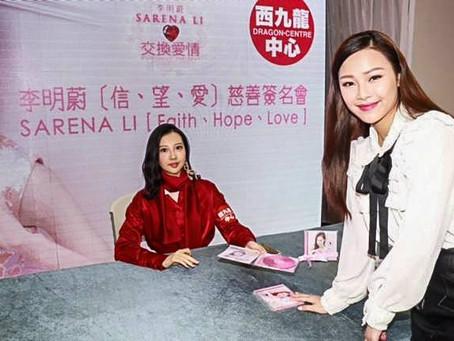 《信、望、愛》舉行慈善簽名會