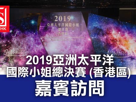 2019年亞洲太平洋國際小姐總決賽(香港區)嘉賓訪問