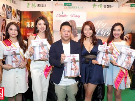 亞洲小姐李芷菱於「香港書展2021」為作品「Camilla Fancy」舉行發佈會 一眾亞洲電視代表到場支持並呼籲女士參加《亞洲小姐競選2021》