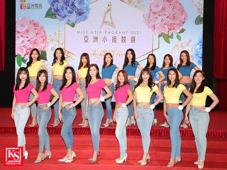 《亞洲小姐競選2021》香港賽區公布入圍佳麗名單一眾佳麗會見傳媒 展示自信一面