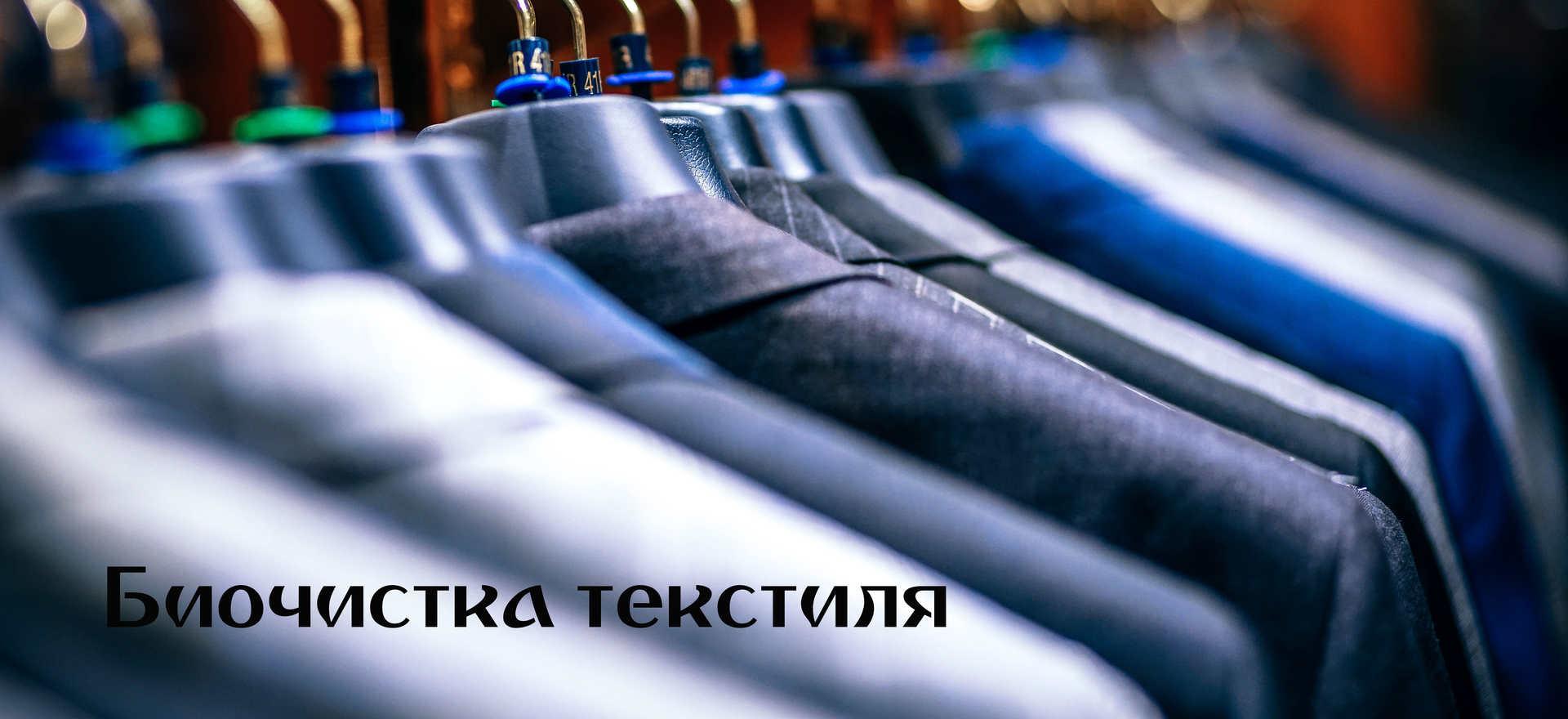 Чистка текстиля Благовещенск