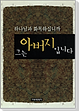 fns_web_cover_소책자_그는아버지입니다.png