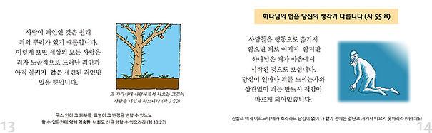 13-14.jpg