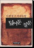 fns_web_cover_소책자_덮어둔질문.png