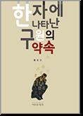 fns_web_coverc_05_한자.png
