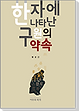 fns_web_coverc_05_한자.png