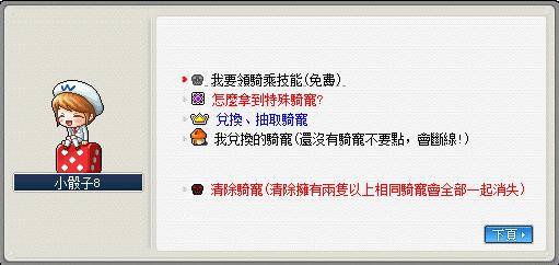 騎寵蒐集系統介面