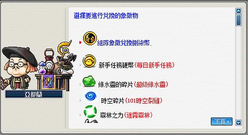 組隊任務象徵物兌換