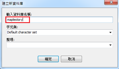 輸入資料庫名稱