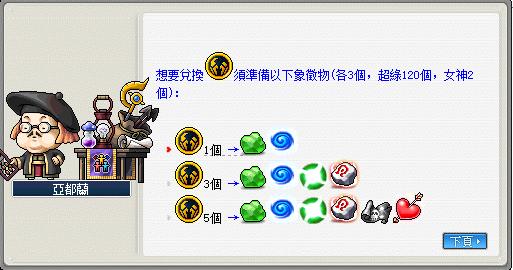 組隊任務象徵物兌換捌柒幣