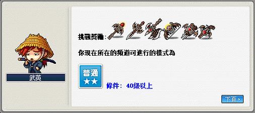 魔王巴洛古副本