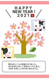 みらいの木 | 謹賀新年