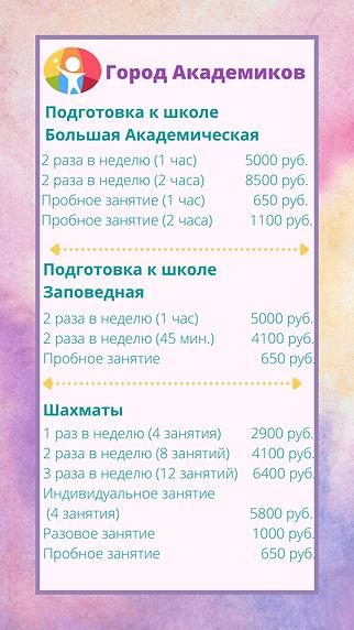 Город Академиков (8).png