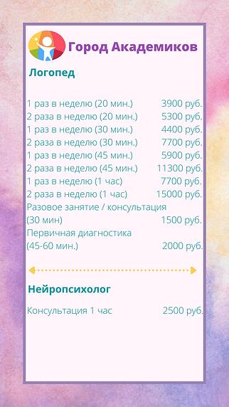Город Академиков (11).png