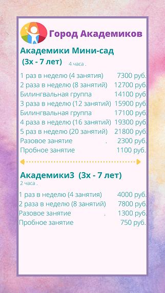Город Академиков (5).png