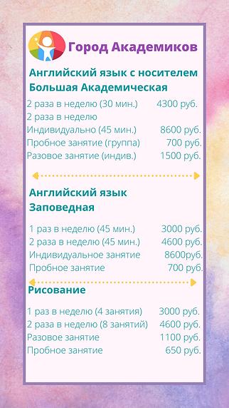 Город Академиков (10).png
