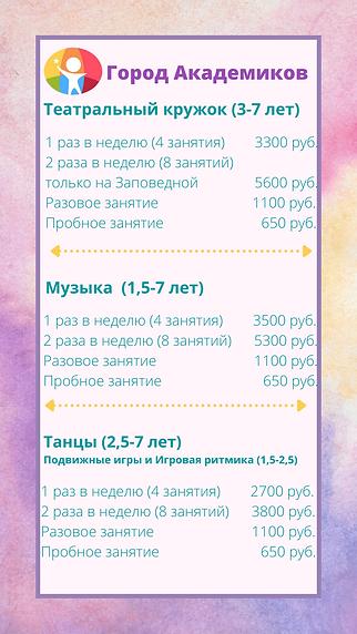 Город Академиков (6).png