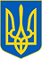 1200px-Lesser_Coat_of_Arms_of_Ukraine.sv