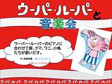 02_「ウーパー・ルーパーと音楽会」POP(182x136.5mm).png