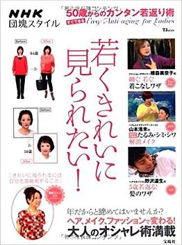 NHK 団塊スタイル若くきれいに見られたい!