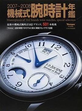 機械式腕時計年鑑 2007~2008