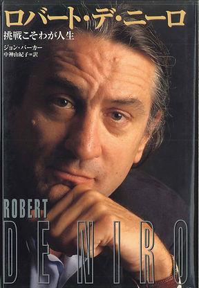 ロバート・デニーロ挑戦こそわが人生
