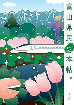 富山県民豆本帖 Kindle 版