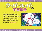 03_「ウーパー・ルーパーと宇宙戦争」POP(182x136.5mm).png