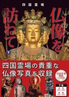 仏像を訪ねて(下)