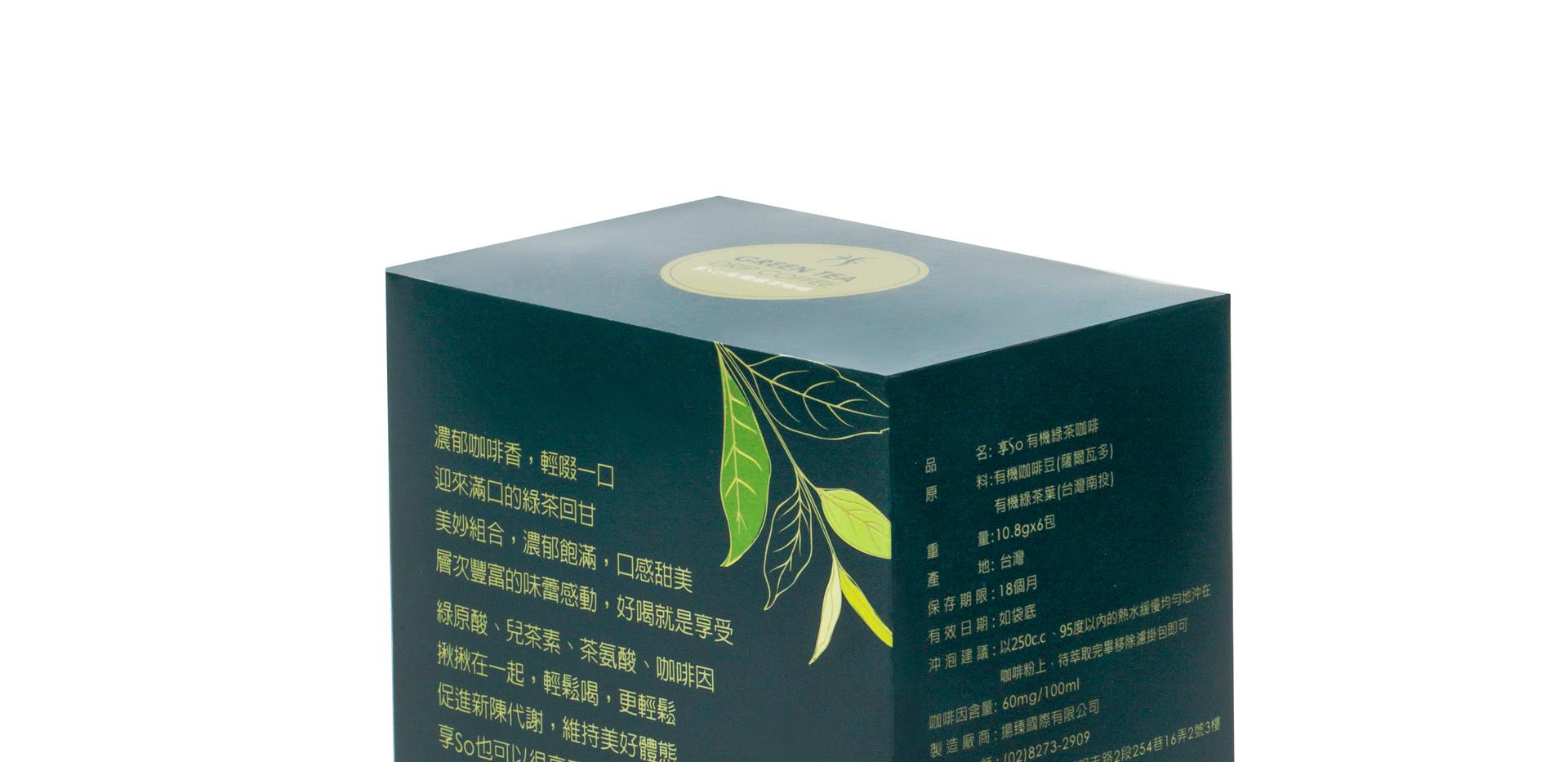 綠盒側面.jpg